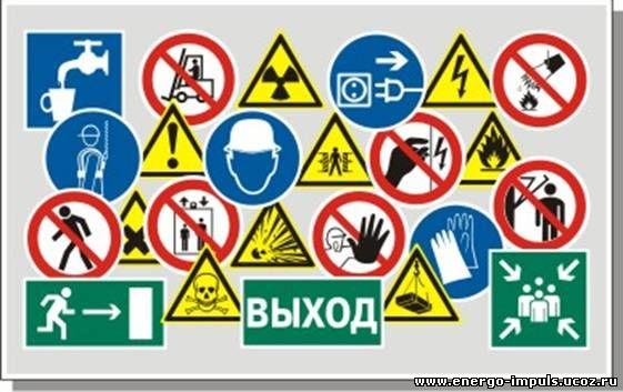 знаки: